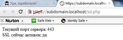 Denwer. Защищенный протокол SSL