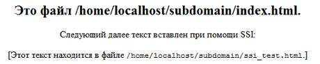 Проверка SSI и не-интернет доменов второго уровня в Denwer
