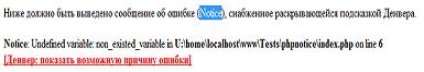Ошибки PHP на Denwer