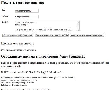 Проверка почтового эмулятора SendMail в Denwer