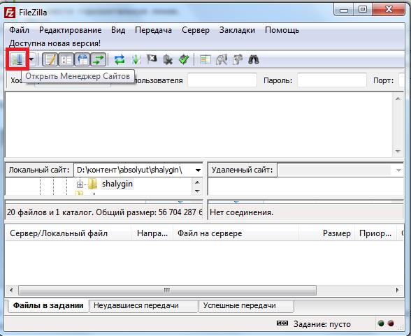 Настройка FileZilla, менеджер сайтов