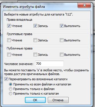 Как задать права доступа к файлам и папкам при помощи FTP-клиента FileZilla