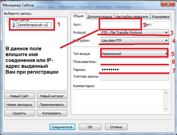 Вводим данные для подключения к серверу по протоколу FTP