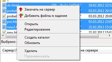 Как закачать файлы на сервер при помощи FileZilla