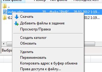 Как скачать файлы с FTP-сервера при помощи FileZilla