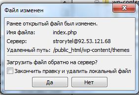 FileZilla сохраняем исправленный файл