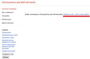 Панель инструментов Google WebMaster Tools