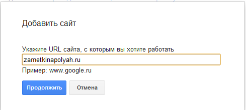 Вводим URL сайта