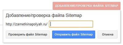 Добавляем карту сайта в Гугл