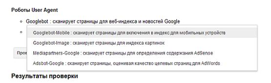 Проверка файла robots.txt в панели инструментов для вебмастеров Google