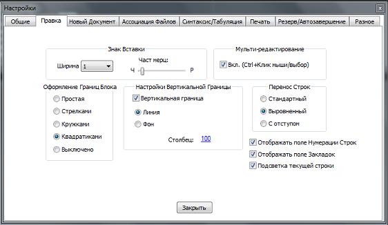 Настройка правки в Notepad++