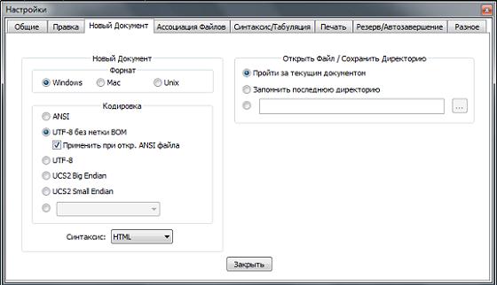 Настройка создания документа в Notepad++