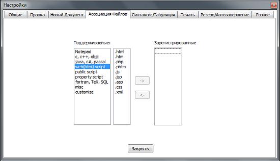 Ассоциации файлов в Notepad++