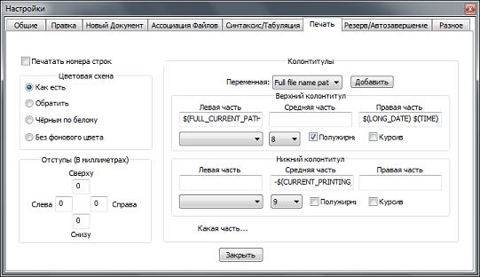 Настройка печати в Notepad++