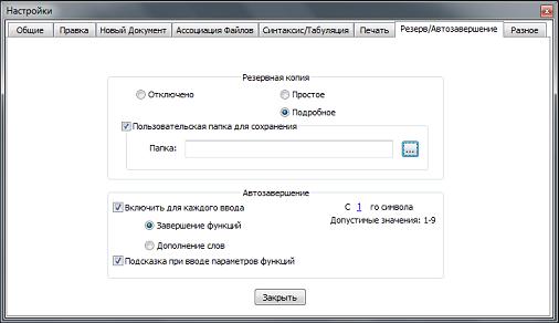 Резервное копирование в Notepad++. Автозавершение в Notepad++