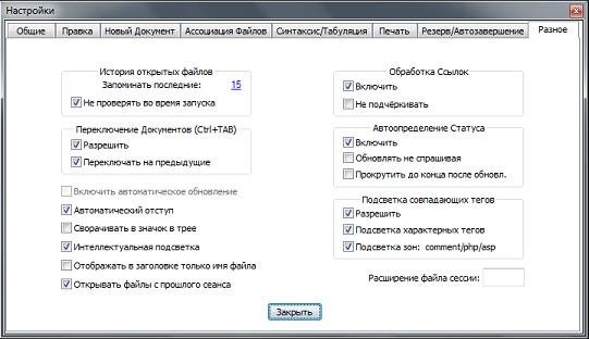 Notepad++ разные настройки