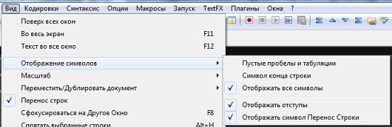 Настройка пробельных символов в Notepad++