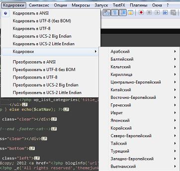 Кодировка в Notepad++