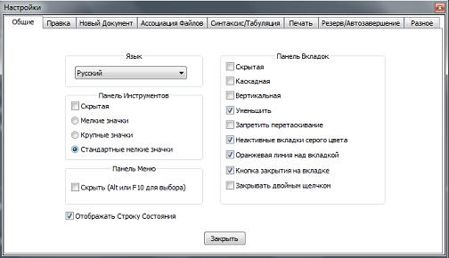 Общие настройки в Notepad++
