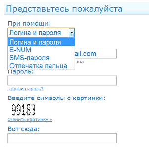 Форма входа для способа управления кошельком WebMoney Keeper Mini