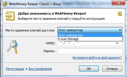 Способ управления аккаунтом WebMoney Keeper Classic