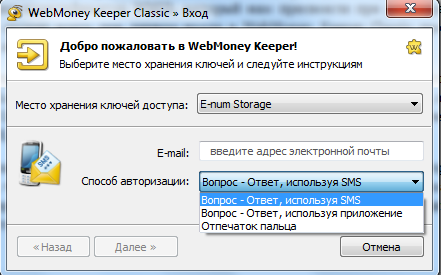 Место хранения ключей доступа E-num storage