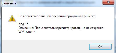 """Ошибка, """"Код: 15 Описание: Пользователь зарегистрирован, но не сохранял WM-ключи"""""""