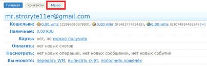 Вход в систему через WebMoney Keeper Mini