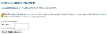 Изменение способа входа в систему с WebMoney Keeper Mini на WebMoney Keeper Classic