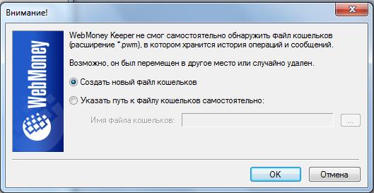 Как создать файл кошельков WebMoney (PWM)