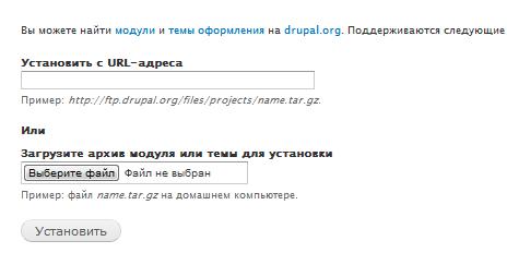 Темы Drupal. Установка темы Drupal. Настройка тем Drupal