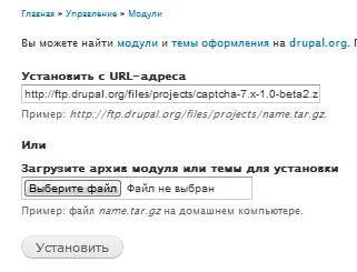 Установка модуля Drupal путем указания полного URL к архиву.