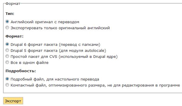Русификация Drupal. Подготовка файлов для экспорта