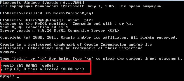 SET NAMES - команда MySQL сервера для смены кодировки.