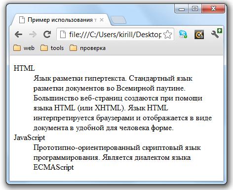 HTML теги. HTML списки. Список определений