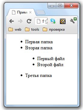 HTML теги. Тег <dir>. Пример списка директорий