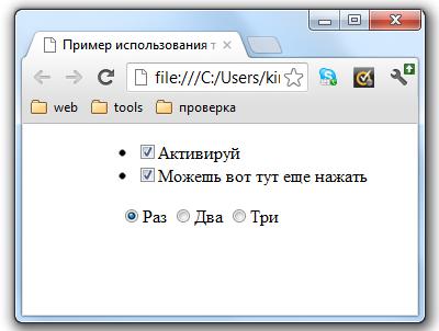 Пример использования тега <menu> в HTML 5