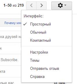 Выбор интерфейса Gmail