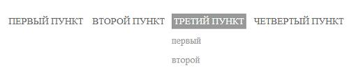 Горизонтальное CSS меню. Выпадающее CSS меню.