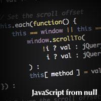 Значение null JavaScript. Значение undefined JavaScript. Специальные значения JavaScript. Типы данных JavaScript.