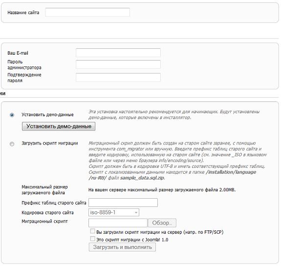 Первичная настройка Joomla сайта