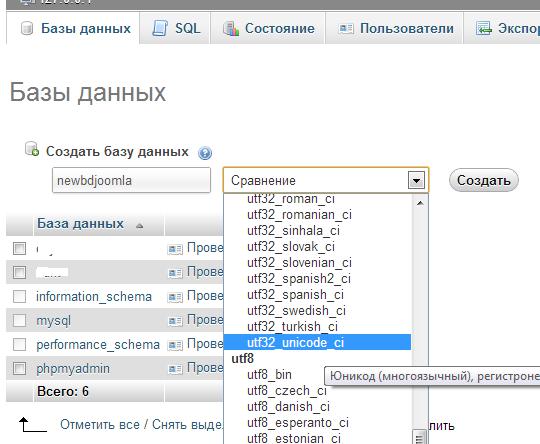 Создание базы данных Joomla в phpMyAdmin