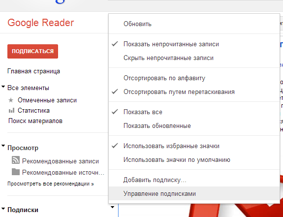 Настройка Google Reader RSS