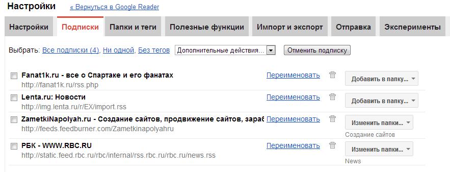 Настройка Google Reader RSS. Управление RSS лентой