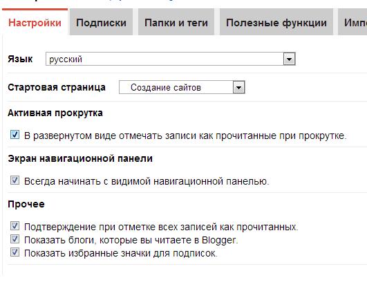 Настройка интерфейса Google Reader