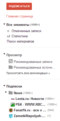 Меню RSS Reader Google