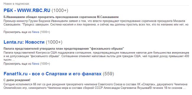 RSS лента в Google Reader