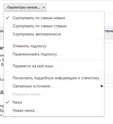 Управление RSS лентой в Google Reader