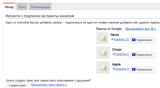 RSS пакеты в Google Reader