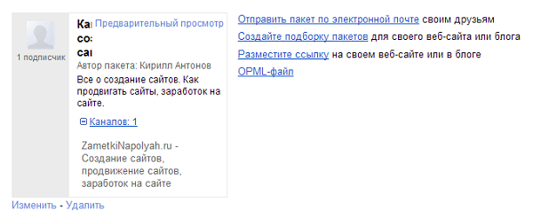 Пакет в Google Reader RSS